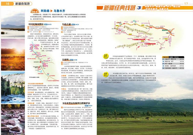 地资讯信息 处人气目 80 条贴心自驾出游线路 4 新疆地图 新疆自驾游地图册 年 2018 北斗官方
