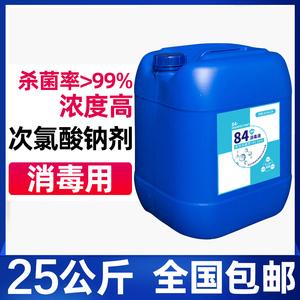 包邮84消毒液25kg大桶装浓缩型衣物杀菌漂白剂学校酒店公用消毒水