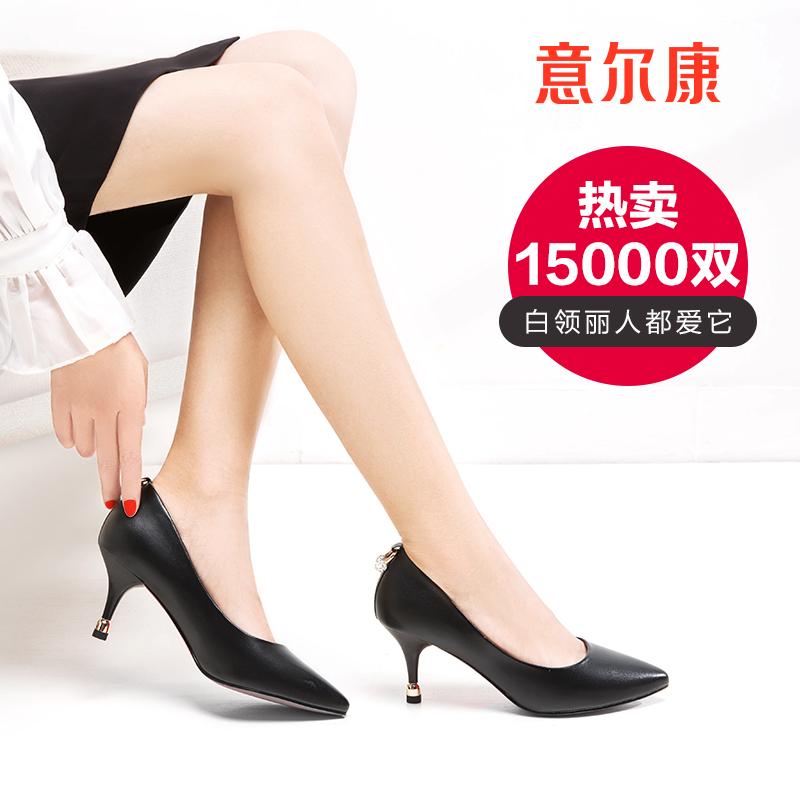 意尔康旗舰店女鞋2019新款职业高跟鞋女细跟黑色皮鞋工作鞋单鞋女