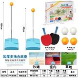 Douyin Net Red with the same table tennis ball indoor and outdoor parent-child training sports training suit boys and girls educational toys