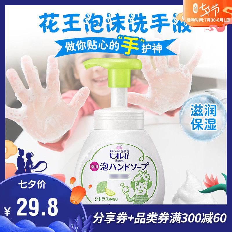 KAO花王進口泡沫型洗手液 除味全家可用 柑橘香250ml