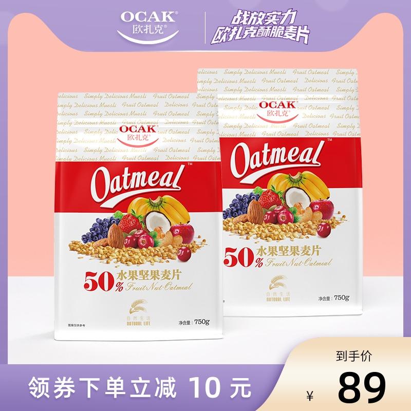 【肖战同款】欧扎克50%水果坚果麦片酸奶麦片早餐零食脆麦1500g