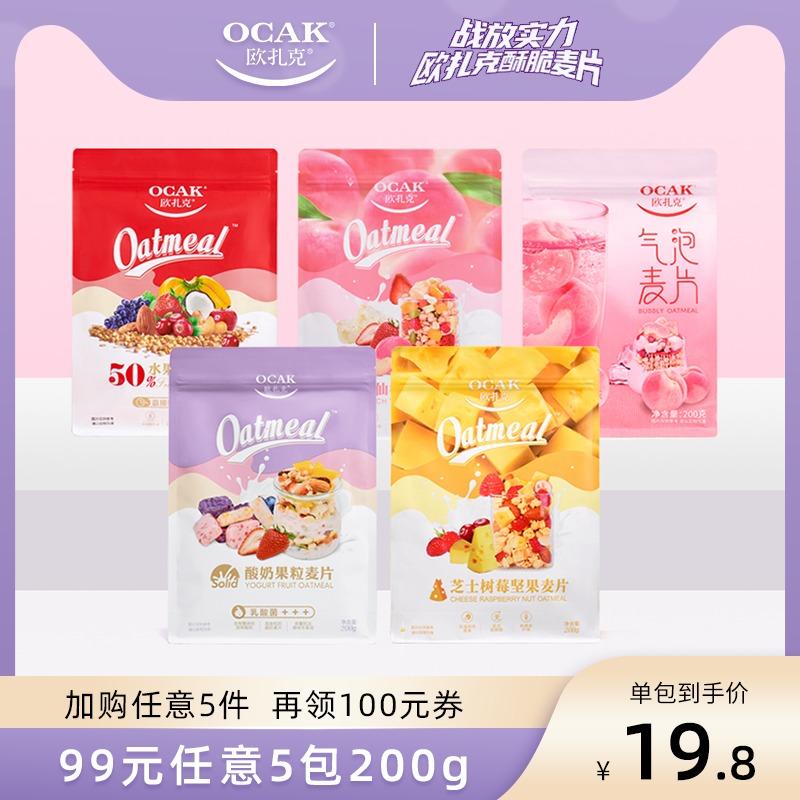 【99元任选5包】欧扎克水果坚果麦片即食代早餐酸奶果粒麦片200g