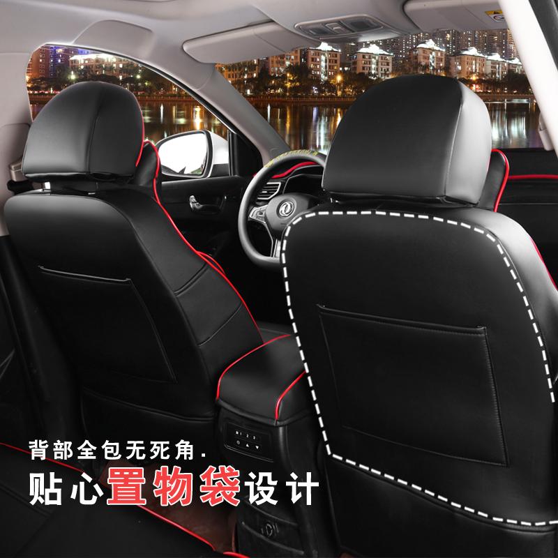 2017款东风风光580座套专车专用四季通用七座2+3+2全包围皮坐垫套