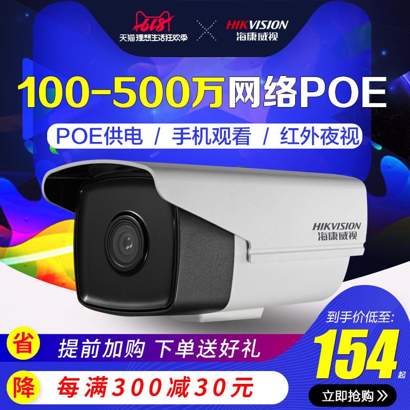 海康威视200万POE网络高清摄像头手机夜视摄像机 家用室外监控器
