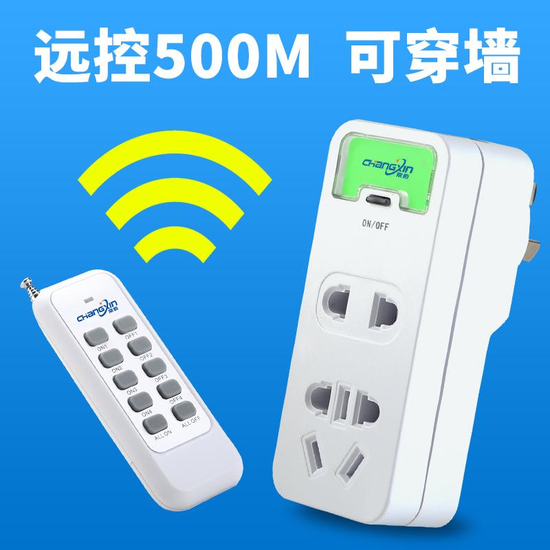 遥控开关智能无线远程控制220v插座家用免布线电灯水泵摇控电源器