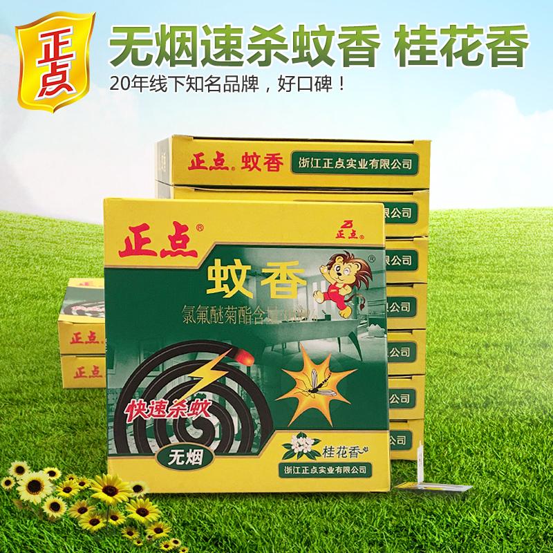 正点蚊香速杀型无烟桂花香10盒 蚊香盘驱蚊家用大盘正品促销整箱