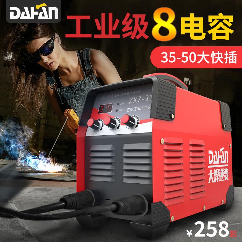 两用全自动工业级家用小型全铜电焊机 380v 220v 双电压 400 315 大焊