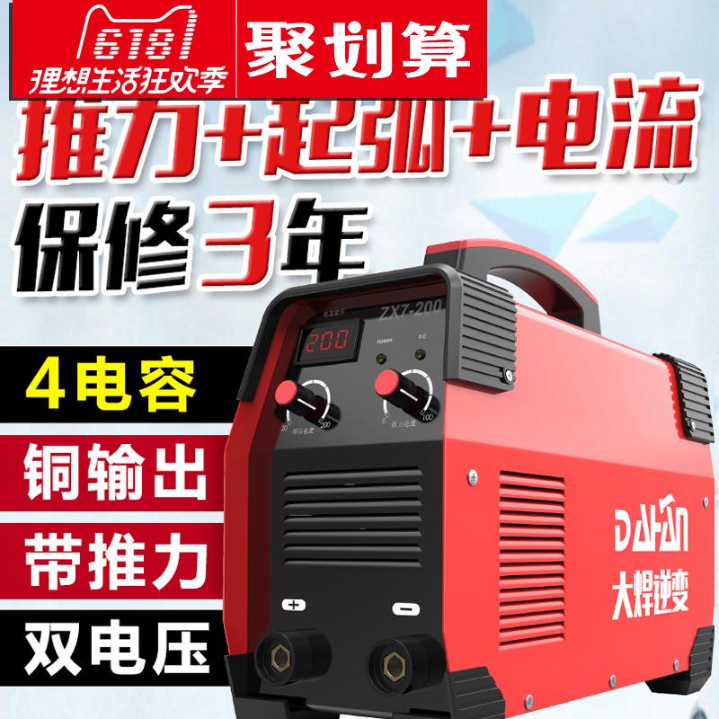 大焊ZX7-200 220v 380v兩用全自動小型全銅芯迷你直流家用電焊機