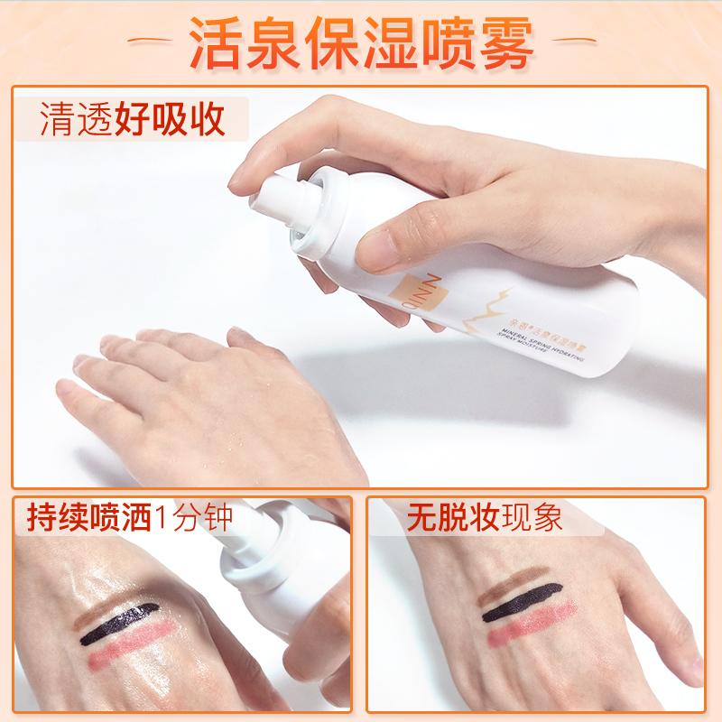 脸部补水喷雾晒前防护保湿爽肤水收缩毛孔专用护肤 亲恩孕妇可用