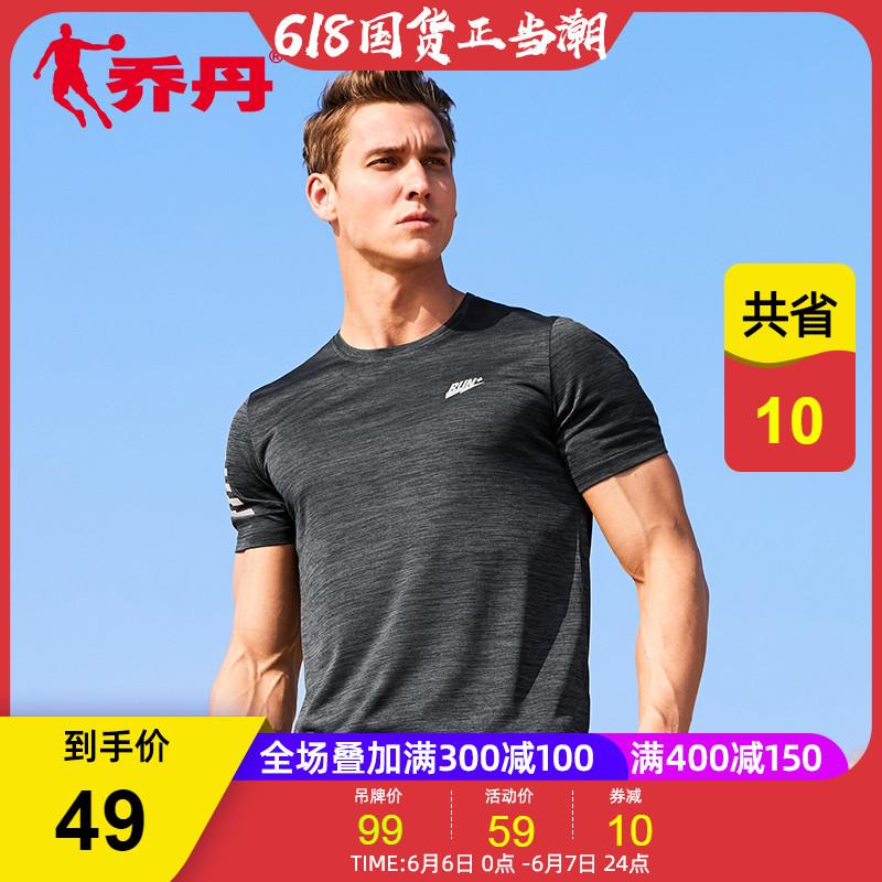 乔丹男运动服2020夏新品针织圆领短袖T恤休闲跑步速干透气健身服