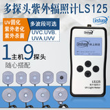 Linshang ultraviolet irradiance meter UV energy illuminance meter UVA/B/C ultraviolet light source intensity test instrument LS125