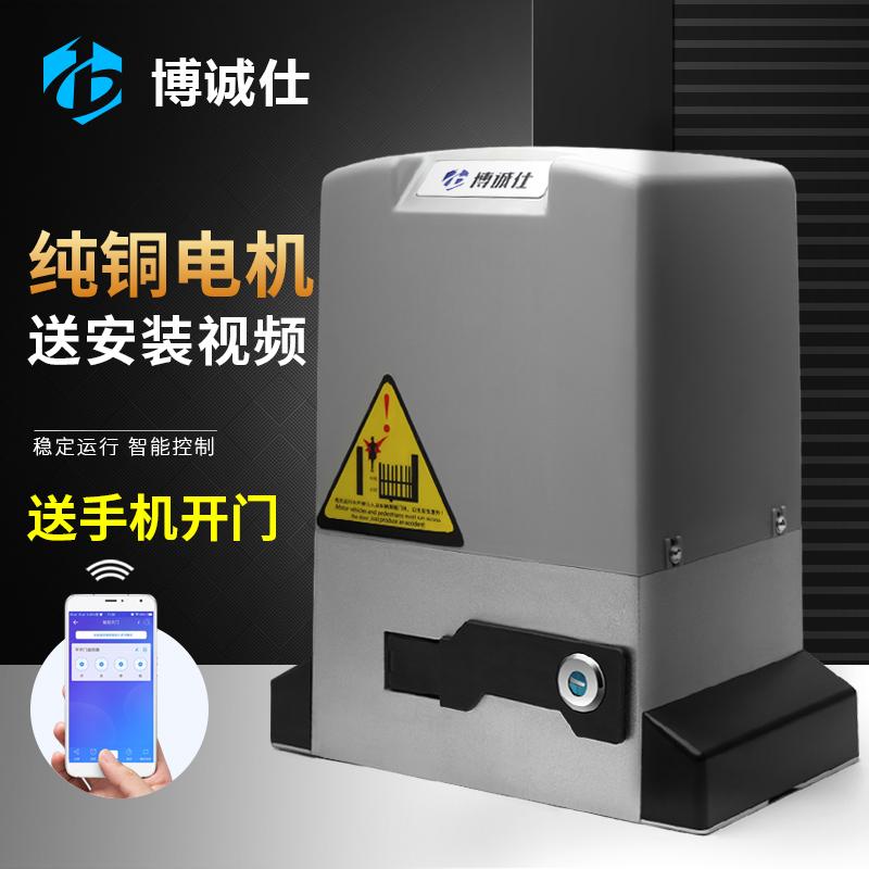 BC博誠仕通用平移門一體機電機電動遙控開門機平開門直線電動門機