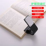 Reading light sign reading kindle mini USB charging portable folding bed clip quarters high PubMed Score