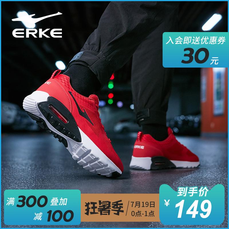 鴻星爾克男鞋 正品春季跑步鞋男運動鞋網面休閒減震 氣墊跑步鞋