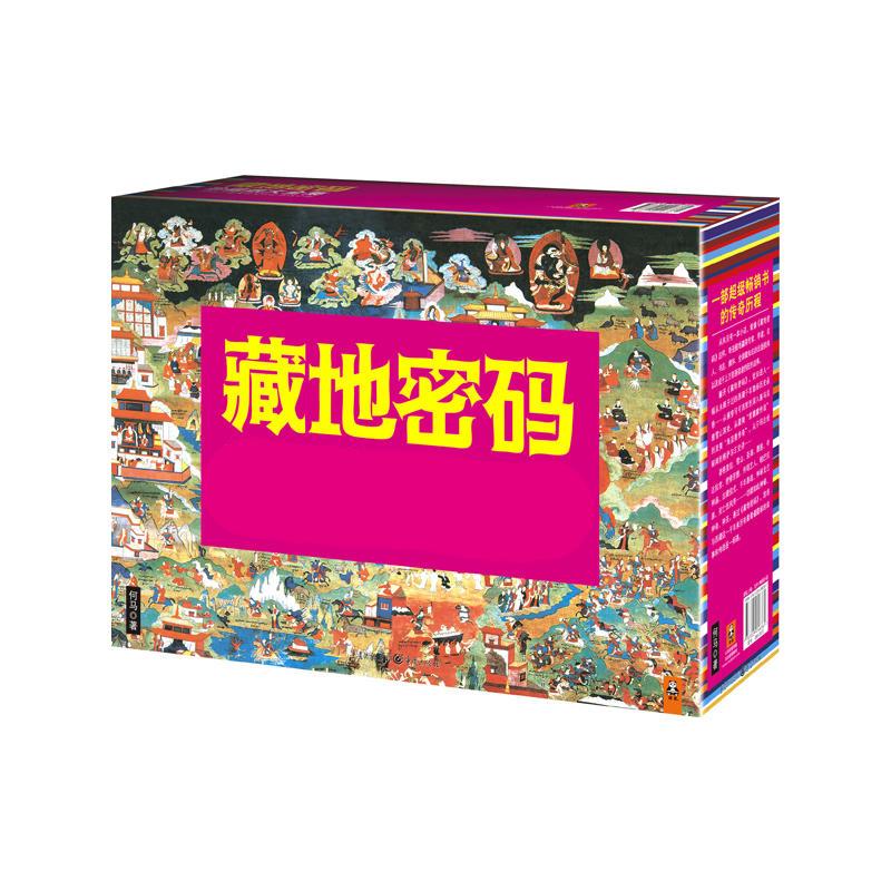 百科全书式小说 西藏 现当代文学侦探悬疑推理长篇小说书籍 册 10 盒装藏地密码唐卡版大全集全套 正版好书 现货