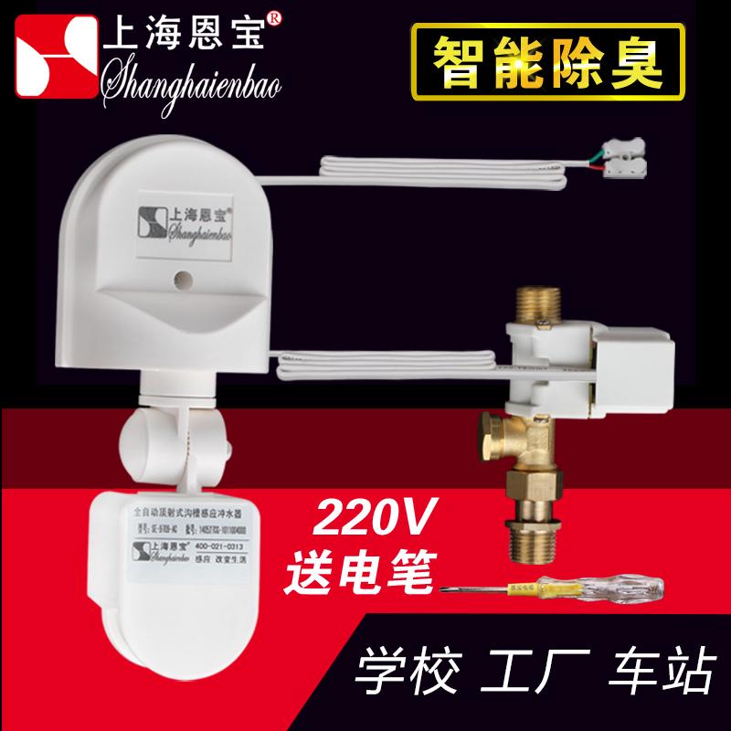 恩宝数显防冻沟槽式厕所感应节水定时自动冲洗阀大便小便感应器池