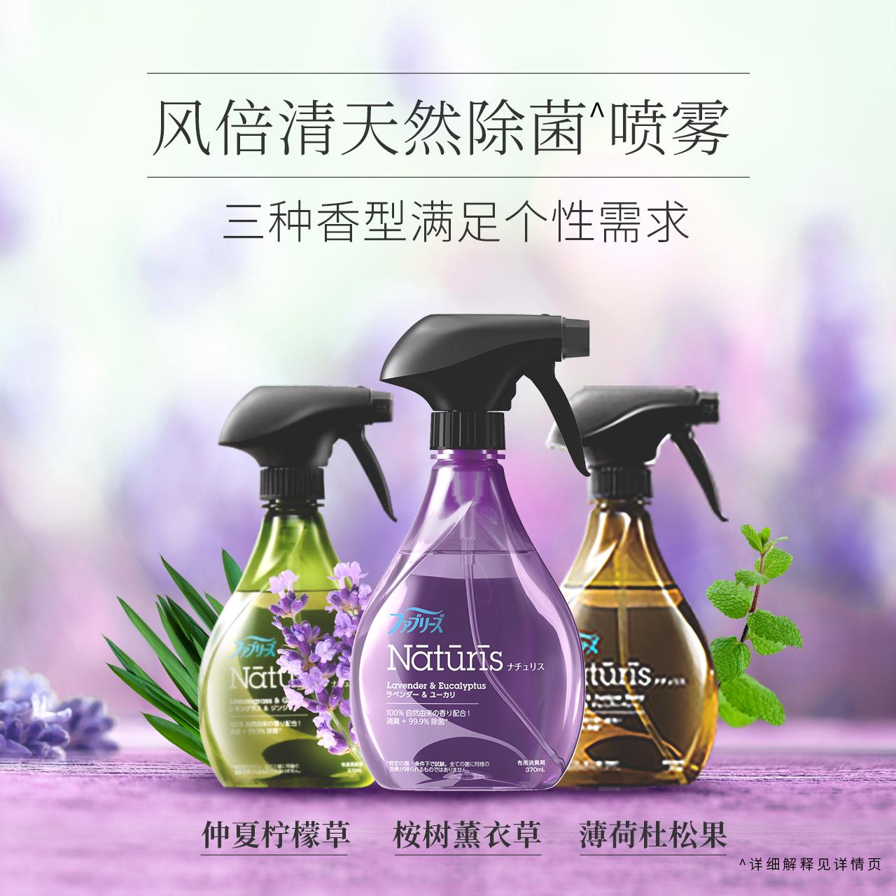宝洁风倍清Febreze衣物香氛小清新瓶除臭除菌除味喷雾空气清新剂 - 图3