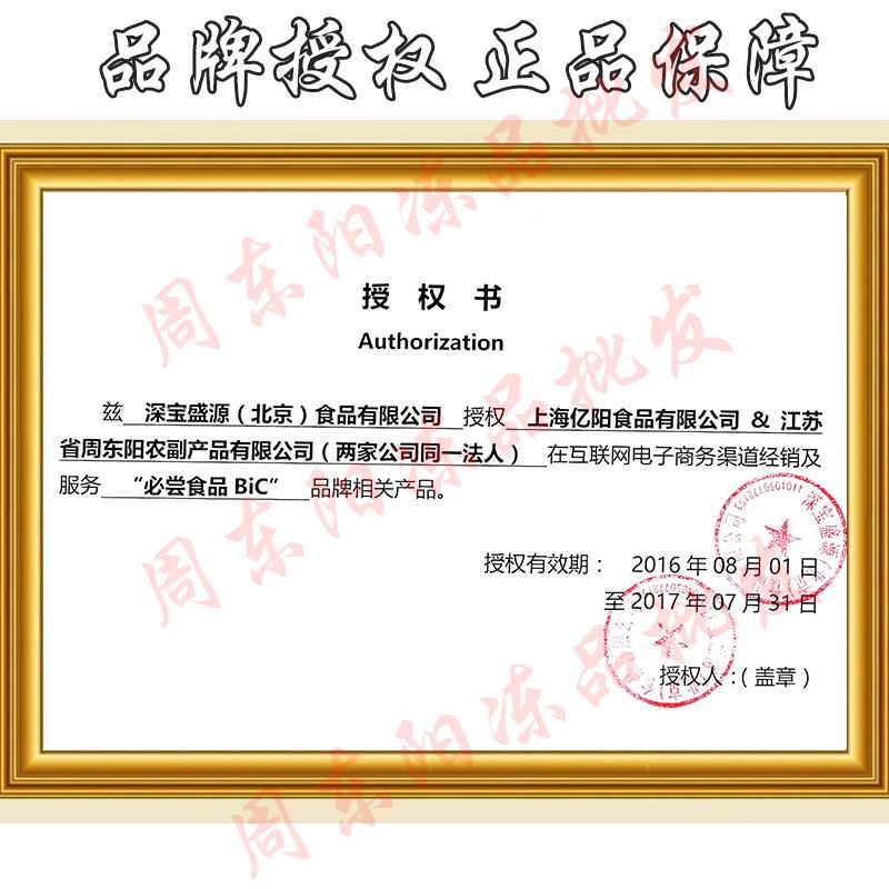 周东阳 潮膳广式早茶点心必尝水晶虾饺皇 速冻酒店专用 240g 8只