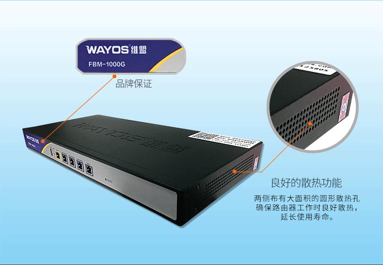 口上网行为管理企业级千兆路由器控制器 WAN 多 1000G FBM 维盟 WAYOS