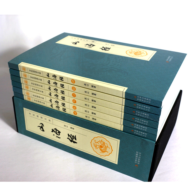全民阅读文库全注全译白话文地理书籍国家地理概况中国地理图书 山海经 册 6 全