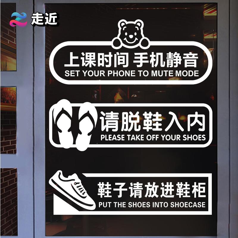 会议室教室提示标语手机静音贴纸脱鞋入内健身房瑜伽馆舞蹈墙贴画