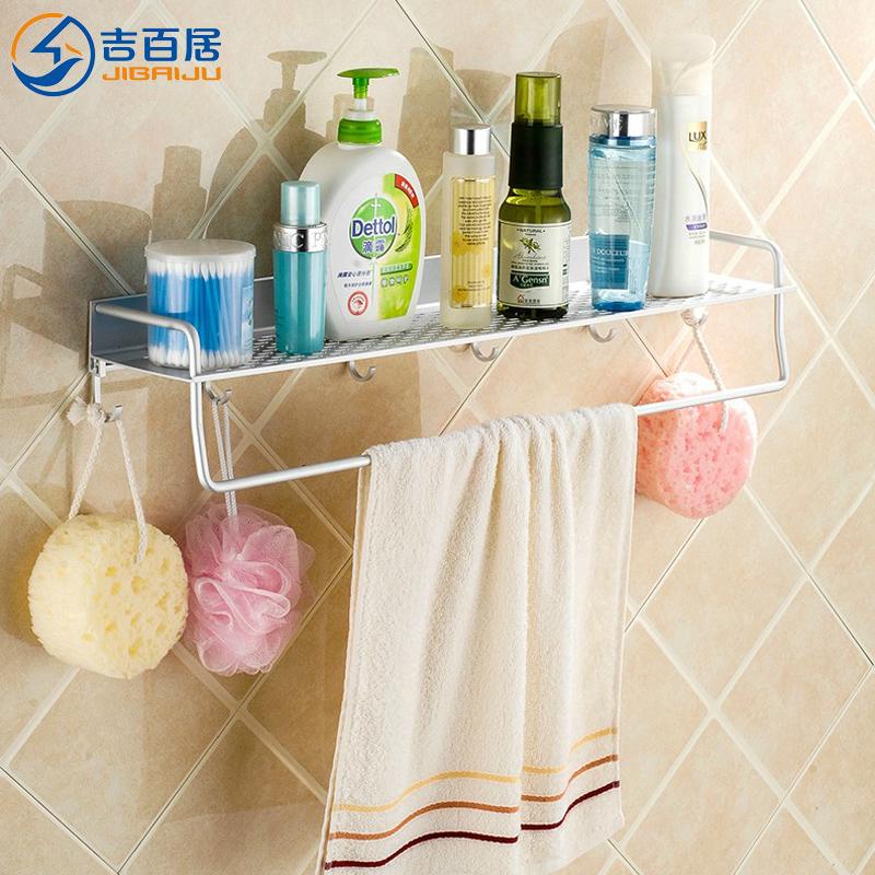 吉百居太空鋁浴室置物架 衛浴掛件 化妝臺 毛巾架 衛生間置物架