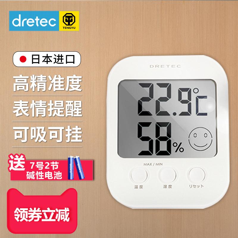 日本dretec多利科電子溫溼度計高精準度家用室內掛式嬰兒房溫度計