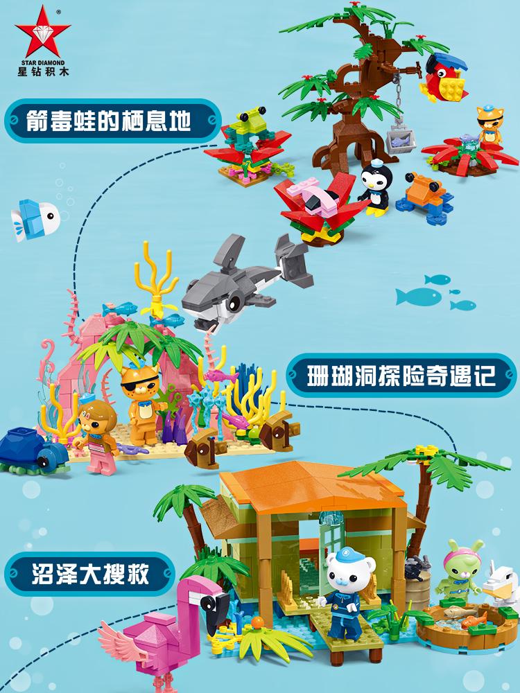 星钻积木海底小纵队积木拼装儿童玩具益智6-7-8-10周岁男孩女孩