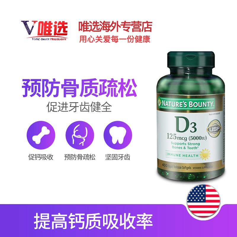 美国进口自然之宝 成年维生素D3 5000iu软胶囊400粒 vitamin d3