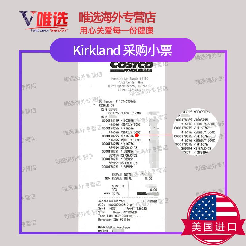 美国进口Kirkland柯可兰男士女性成年综合复合维生素矿物质500粒
