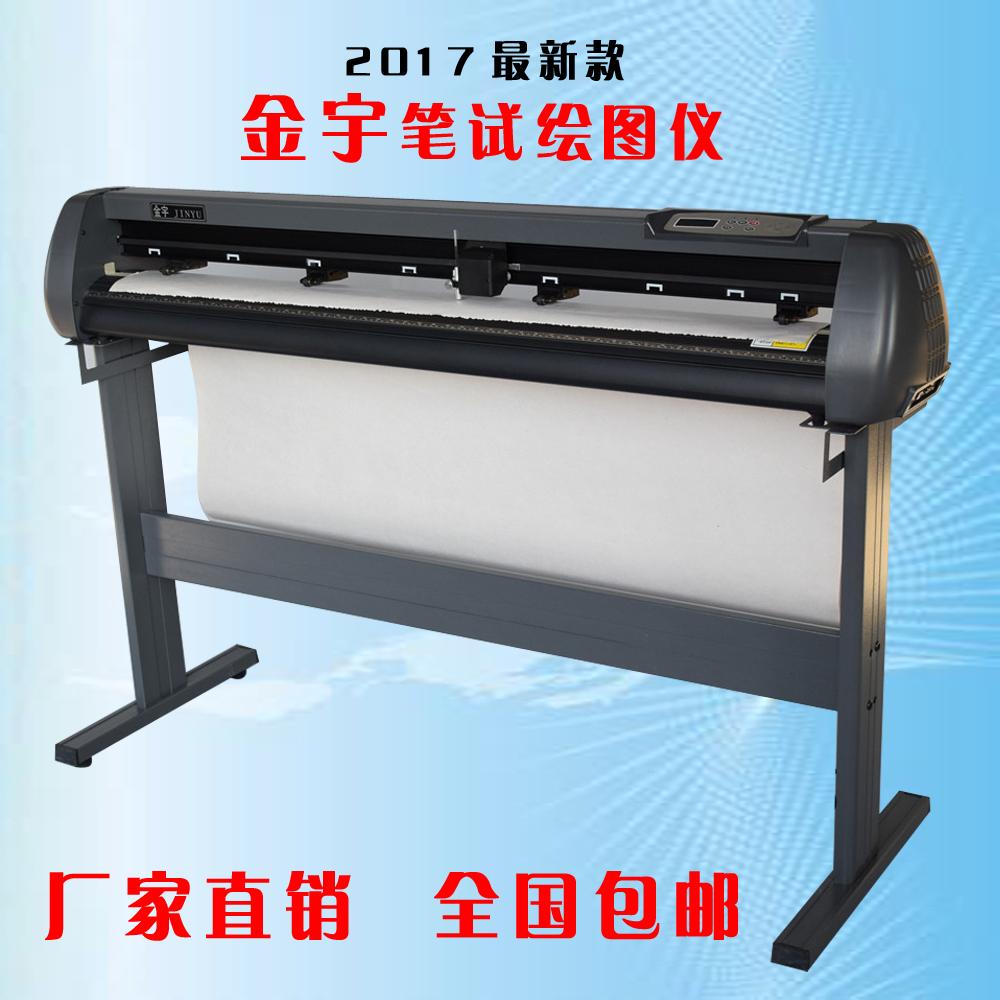金宇笔试服装绘图仪 打版机CAD服装绘图机打版机唛架机1350型包邮