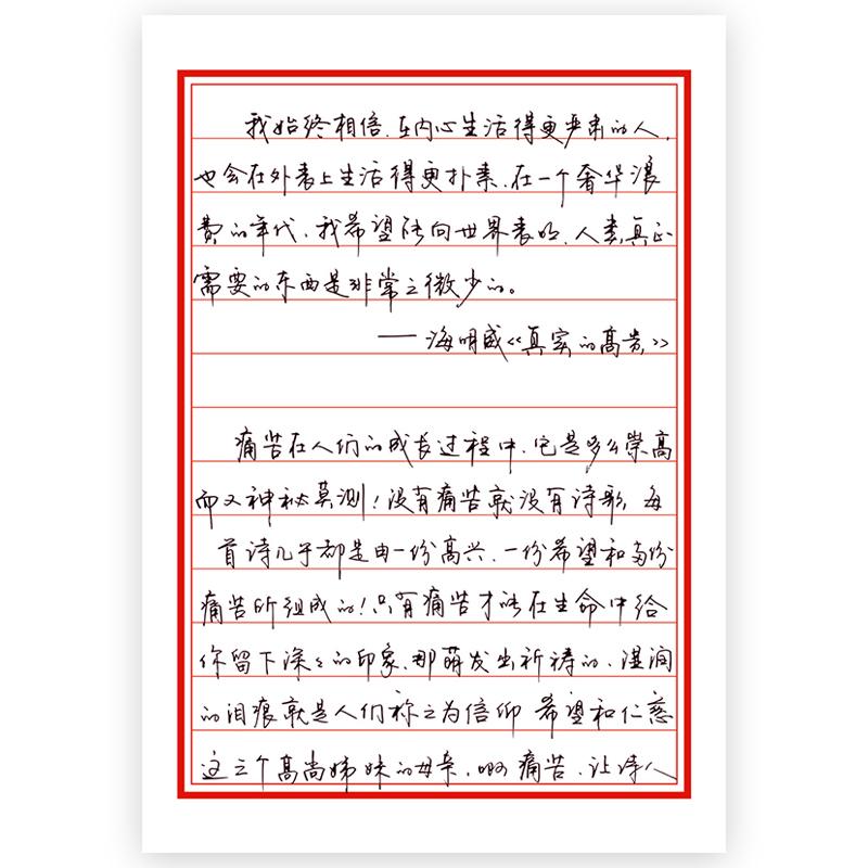 章紫光手写体字帖成人行楷速成钢笔练字帖硬笔临摹行草楷书字帖反复使用男女生描红行书练字板古风大学生书法