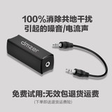 Audio isolator common ground anti-interference noise filter car audio current noise canceler noise change noise reduction