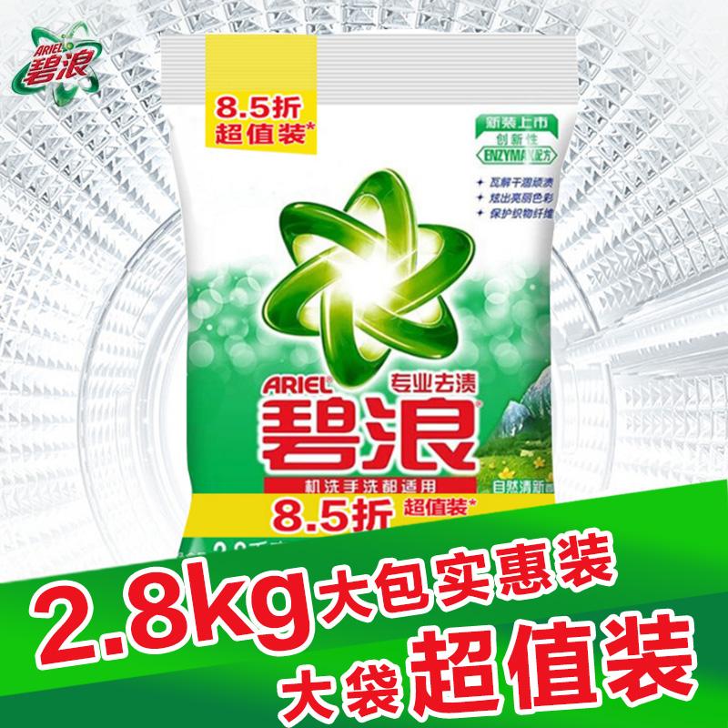 正品碧浪洗衣粉2.8kg 家庭装自然清新香型无磷去污渍家用优惠装