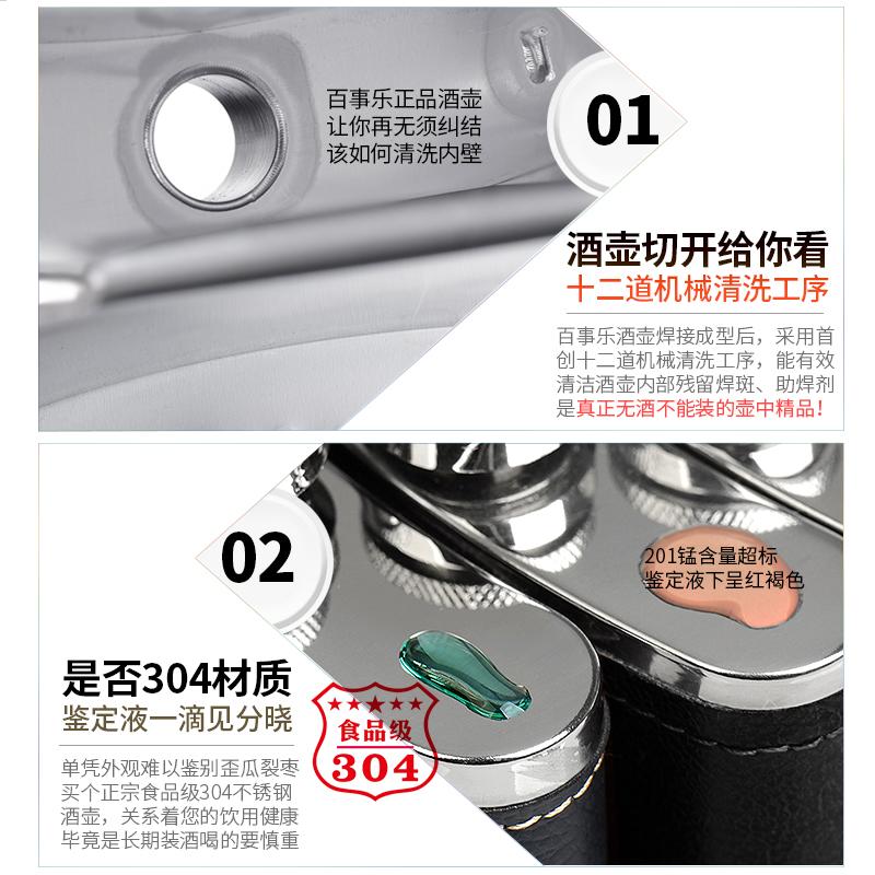 百事乐JKDN-8盎司加厚304不锈钢酒壶随身户外便携扁水壶个性刻字