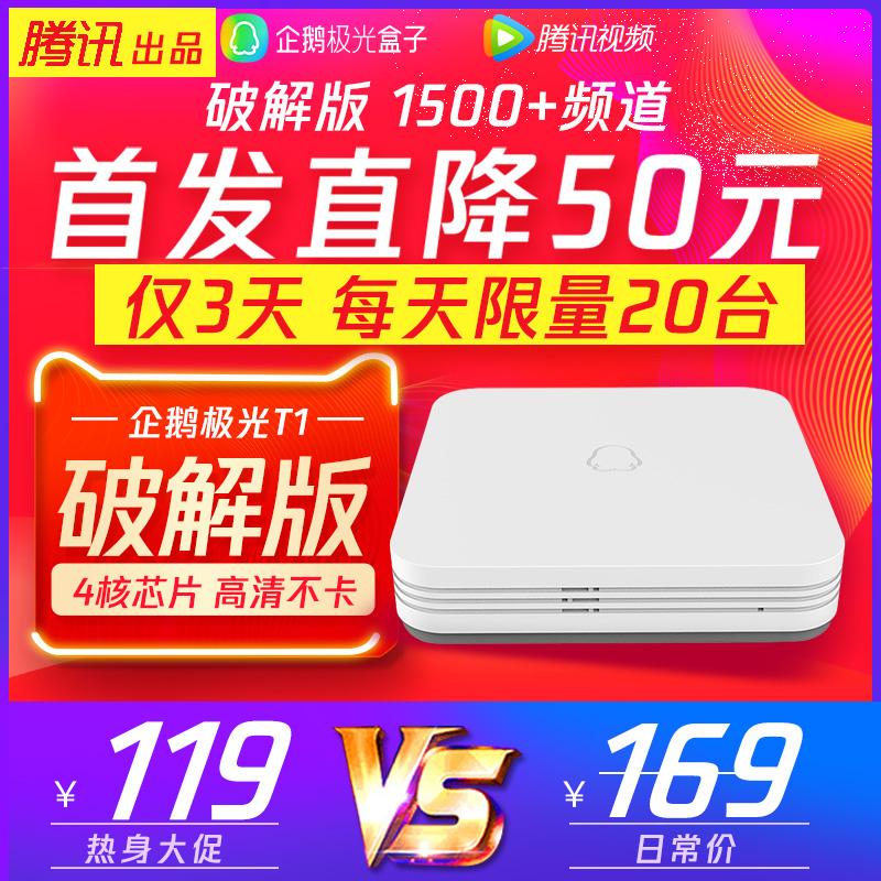 无线创维视频 wifi 电视盒子安卓智能网络机顶盒高清播放器电信移动联通全网通家用 T1Plus 腾讯企鹅极光 Tencent