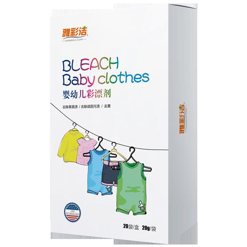 婴儿彩漂白剂彩色衣物通用彩漂粉去渍去黄洗白衣服专用去污神器