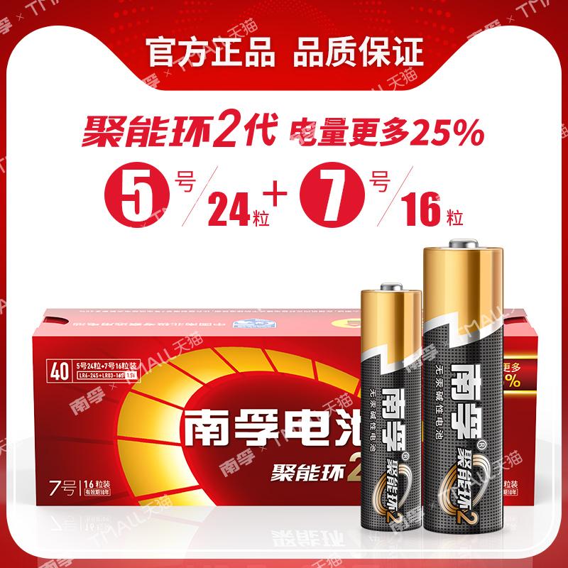 南孚碱性电池5号24粒+7号16粒儿童玩具遥控五号七号干电池1.5V伏