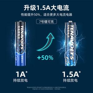 南孚锂可充 可充电电池7号4节套装1.5V恒压快充七号充电五号锂电池电动牙刷吸奶器5号大容量手电头灯耳机通用