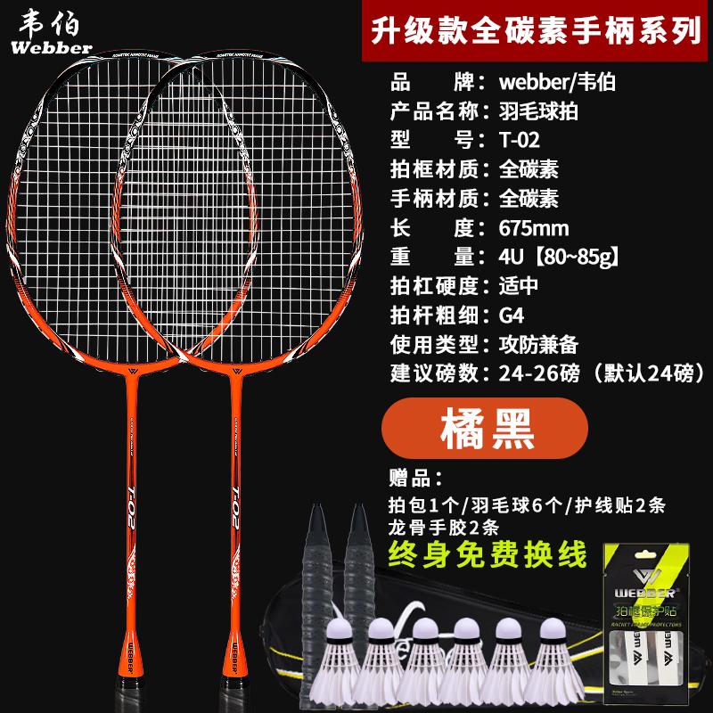 正品韦伯碳素纤维羽毛球拍双拍套装超轻耐用型单成人耐打进攻型全