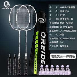 正品欧雷德羽毛球拍碳素纤维双拍羽毛球套装超轻单打进攻耐用型全