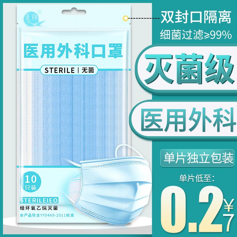100只单独立包装灭菌外科口罩一次性医用三层医疗医护医生专用cc