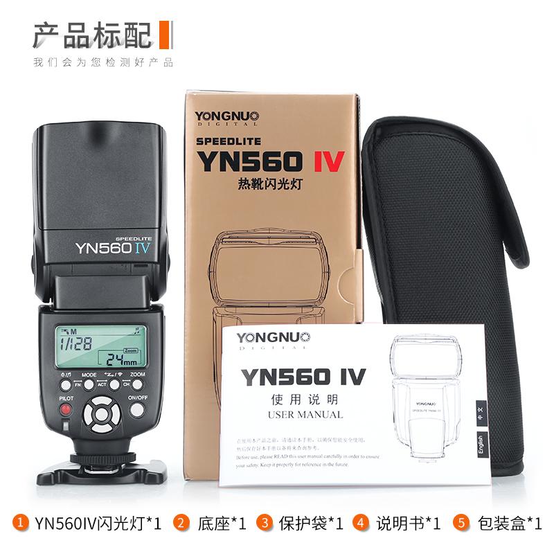 永诺YN560IV四代4代单反闪光灯佳能尼康宾得索尼通用型机顶闪光灯