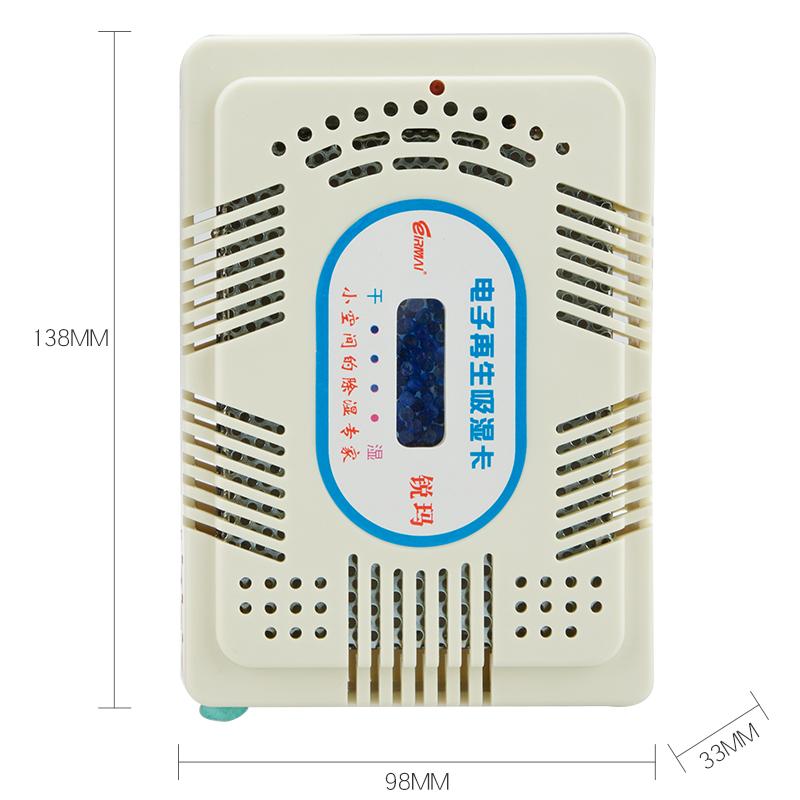 锐玛吸湿卡电子再生式防潮卡除湿单反相机器材箱干燥剂充电吸湿器