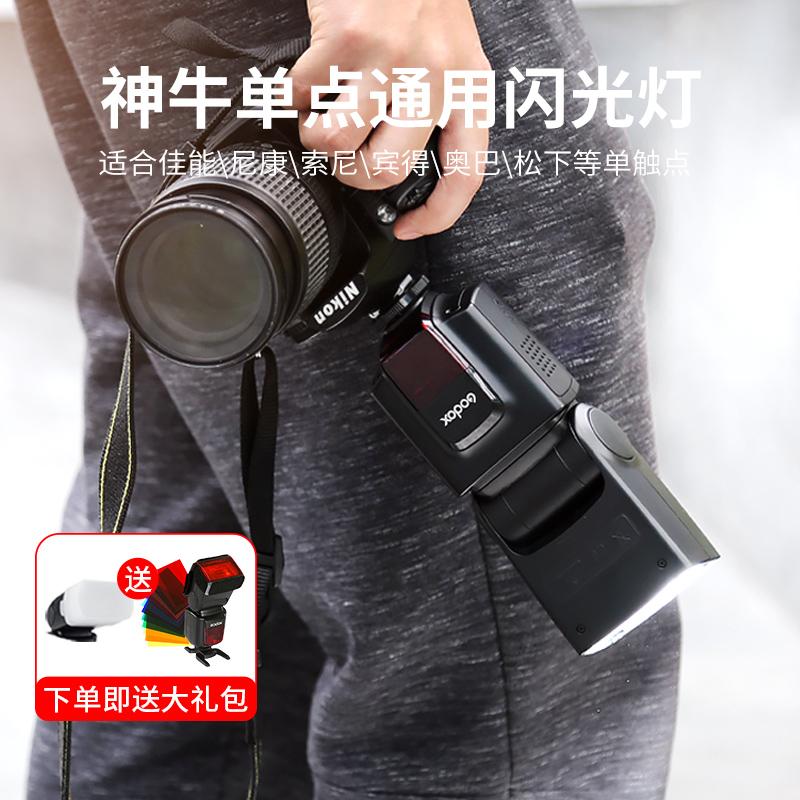 神牛TT520II机顶闪光灯外置/热靴机顶灯单反相机摄影灯补光闪光灯