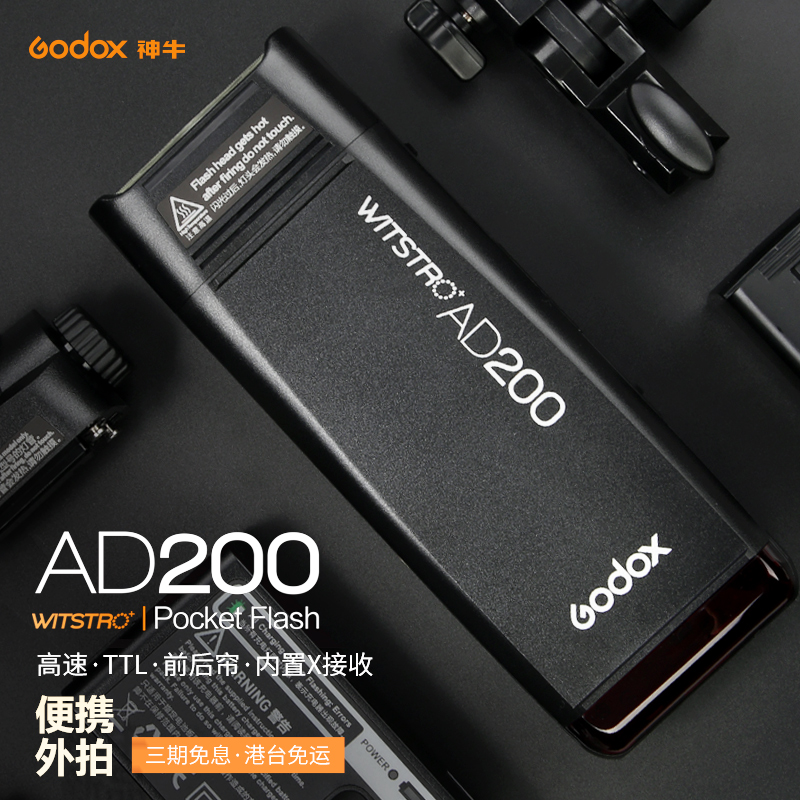 神牛 AD200外拍闪光灯锂电池便携式口袋灯单反相机TTL高速摄影灯