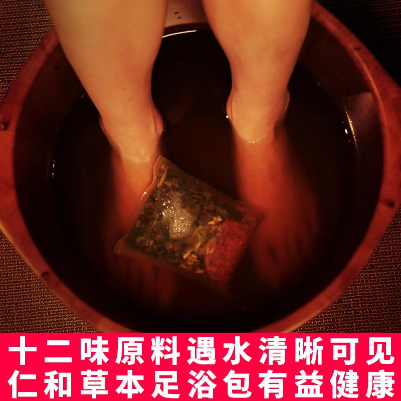 仁和艾草艾叶红花老姜泡脚中药包男女足浴粉包祛濕草本生姜去濕气