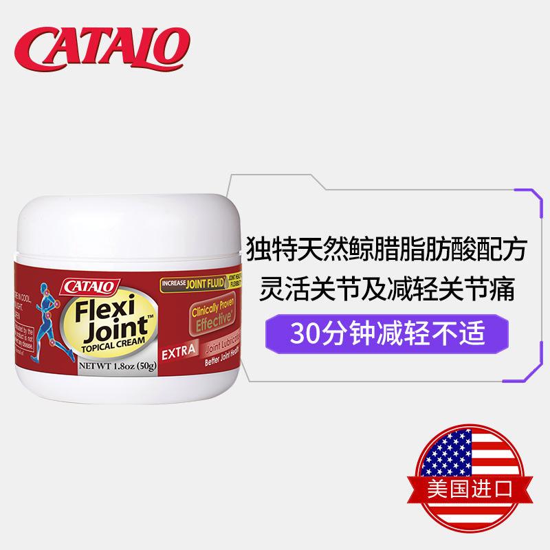 CATALO家得路美国进口关节专家按摩膏 关节宝关节灵