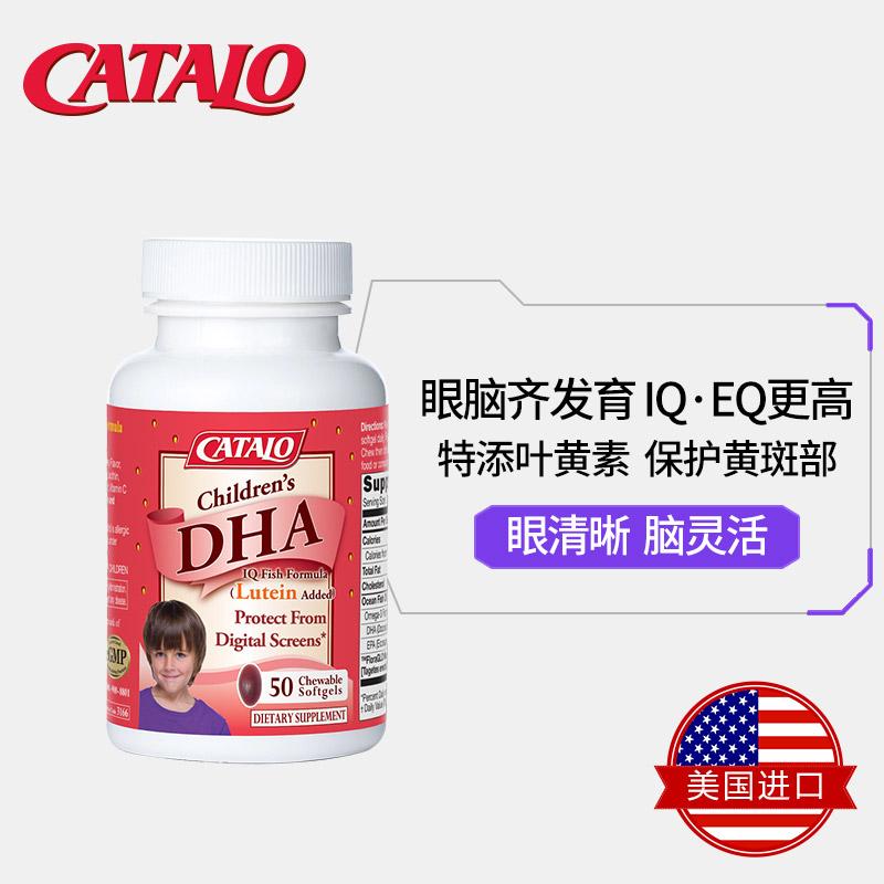【双11预售抢先加购】 CATALO儿童鱼油dha婴幼儿护眼叶黄素胶囊